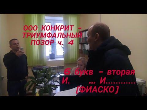 ООО Строительная Компания КОНКРИТ - ТРИУМФАЛЬНЫЙ ПОЗОР ч. 4 юрист Вадим Видякин