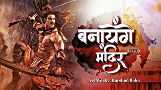 🚩Banayenge Mandir 2k20🚩 || बनायेंगे मंदिर 2k20 || Dj Kiran NG || New 2020 Dj Song