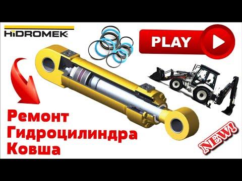 №20. Как осуществляется ремонт гидроцилиндра ковша Hidromek. Как разобрать гидроцилиндр видео.
