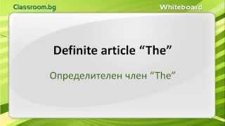 Определителен член The, Урок 6, Онлайн Курс А1.1