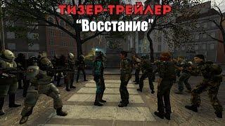 "Тизер - трейлер I Garry's Mod сериал I ""Восстание"""