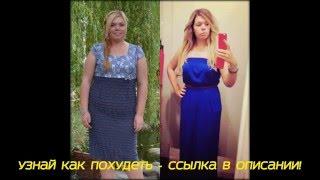 Активное похудение живота в домашних условиях без спорта. Похудеть быстро за неделю!