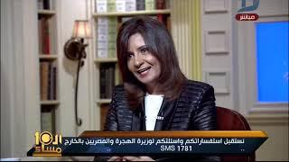 العاشرة مساء| قرارات اقتصادية جديدة لخدمة المصريين بالخارج تعلنها السفيرة نبيلة مكرم