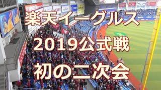 2019年3月30日 千葉ロッテマリーンズ vs 東北楽天ゴールデンイーグルス ...