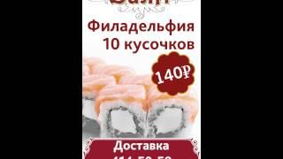 Доставка Суши в Нижнем Новгороде(Доставка Суши в Нижнем Новгороде., 2015-03-18T12:21:47.000Z)