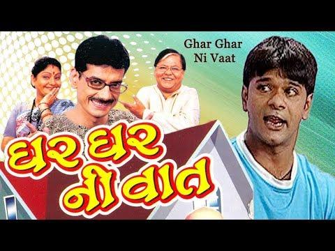 Ghar Ghar Ni Vaat - Superhit Family Comedy Gujarati Natak Full - Ashish Bhatt