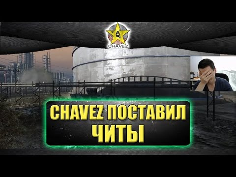 Chavez поставил читы на Armored warfare