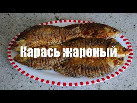 Карась Жареный без Костей!! Выпуск №10