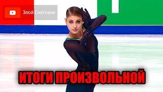 ИТОГИ ПРОИЗВОЛЬНОЙ ПРОГРАММЫ Женщины Контрольные Прокаты Сборной России 2021