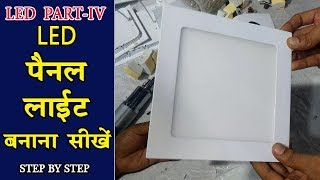 How to Assemble LED Panel Light Step by Step   LED Light Manufacturing Part- 4