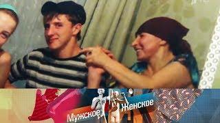 Сказать правду. Мужское / Женское. Выпуск от 09.10.2019