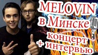 MELOVIN в Минске. РЕПОРТАЖ. Концерт, песни + интервью с представителем Украины на