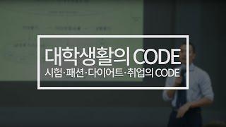 [대학생활의 CODE] 시험/패션/다이어트/취업의 CODE