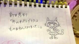 新田恵利さん風に歌ってみました。