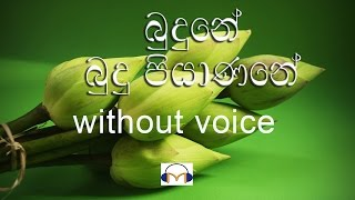 Budune Budu Piyanane Karaoke (without voice) බුදුනේ බුදු පියාණෙනී