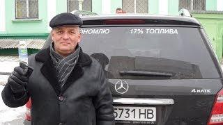 На Mercedes-Benz GL 350 экономия топлива 17%, благодаря MPG BOOST компании FFI.(Вы ещё сомневаетесь? Посетите тест драйв http://www.55081.ru Ежедневно в прямом эфире более 2000 человек! Узнайте..., 2013-12-13T19:21:21.000Z)