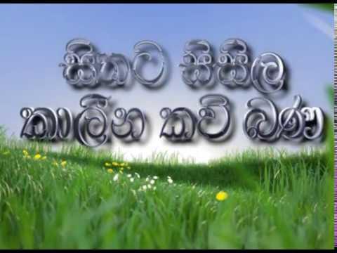 Amadahara 2012  - Kavi Bana - Pannala Gnanaloka Himi thumbnail