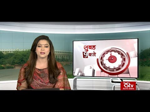 Hindi News Bulletin | हिंदी समाचार बुलेटिन – August 14, 2019 (9 am)
