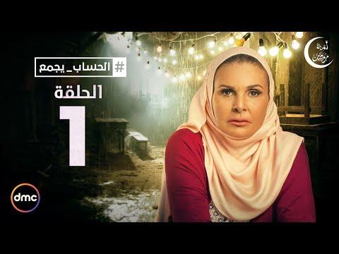 El Hessab Ygm3 / Episode 1 -  مسلسل الحساب يجمع - الحلقة الأولى