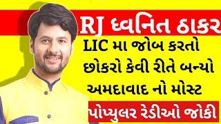 RJ Dhvanit Thaker Biography In Gujarati   98.3 Radio Mirchi   detail    family   Short Circuit movie