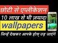 छोटी सी एप्लीकेशन 10 लाख से भी ज़्यादा वालपेपर देखकर होश उड़ जायेगे 10 lakh HD wallpapers