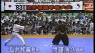 """Seidokaikan karate""正道 第2回全日本大会(1983年) 3"