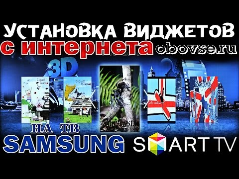 Установка виджетов С ИНТЕРНЕТА - obovse.ru - для SMART-TV  SAMSUNG !