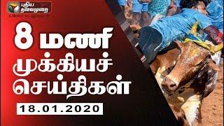 காலை 8 மணி வரை இன்று.... முக்கியச் செய்திகள் | Puthiyathalaimurai News @ 8am | 18/01/2020