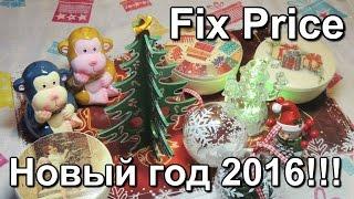 Фикс прайс зима. Декабрь 2015 январь 2016. Новогодние украшения, игрушки, подарки!