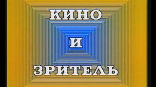 Кино и зритель: Памяти Олега Максимова