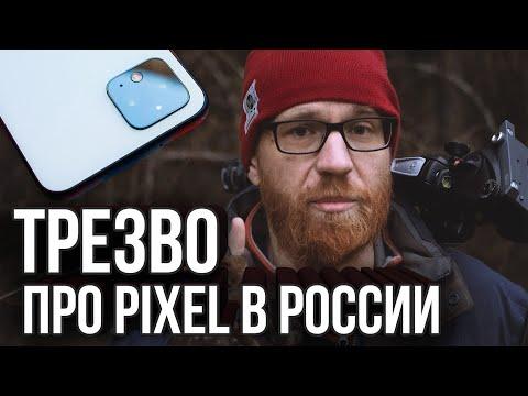 Смартфоны Google Pixel: так ли хороши, как рассказывают блогеры?