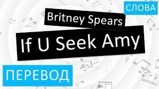 Britney Spears If U Seek Amy Перевод песни На русском Слова Текст
