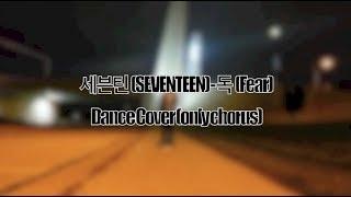 SEVENTEEN (세븐틴) - 독 (FEAR) | Dance Cover