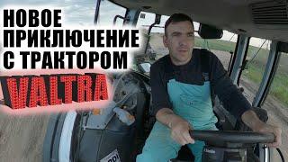 Небольшое ДТП. Хотел поработать на тракторе Valtra. День фермера Проблемы, задачи, суета