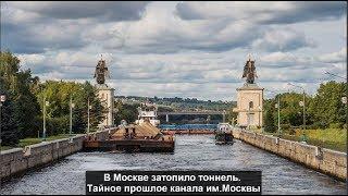 В Москве затопило тоннель. Тайное прошлое канала им.Москвы. №1018