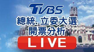 TVBS56台live不間斷開票分析直播 新聞大白話 國民大會 少康戰情室