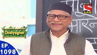 Chidiya Ghar - चिड़िया घर - Episode 1098 - 9th February, 2016
