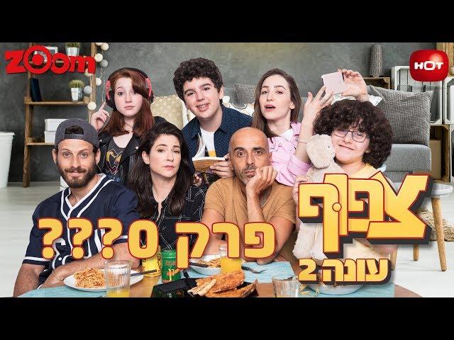 צפוף עונה 2 - פרק 0 המלא
