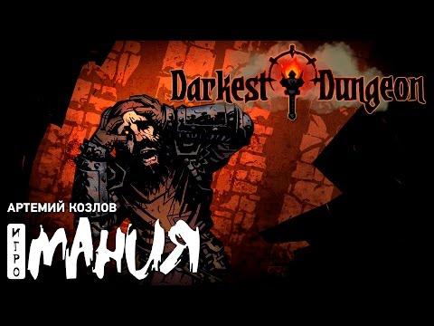 Live-обзор Darkest Dungeon от «Игромании»