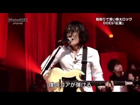 Does - Guren Live (Naruto Shippuden Opening 15)