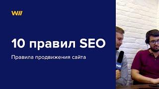 видео Продвижение сайтов