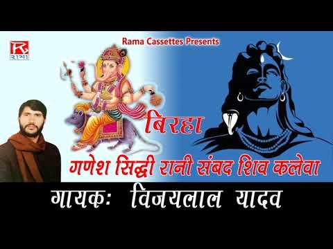 Shiv Kaleva Bhojpuri Purvanchali Birha Sung By Vijay Lal Yadav