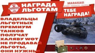 ВЛАДЕЛЬЦЫ ЛЬГОТНЫХ ПРЕМИУМ ТАНКОВ ПОЛУЧАТ ХАЛЯВУ WOT, НЕ ПРОДАВАЙ ЛЬГОТЫ, ОНИ НУЖНЫ! World of Tanks