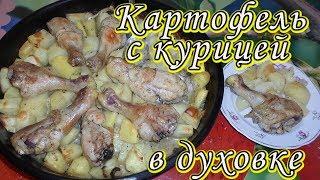 Куриные ножки (голени) с картошкой в духовке / Простой рецепт / Chicken drumsticks roasted