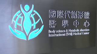 Gambar cover 「國際代謝形體醫學中心」簡介