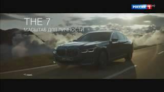 Реклама BMW 7 серии — Масштаб для личности (2019)