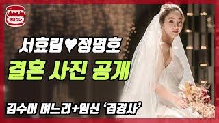 '정명호와 결혼' 서효림, 김수미 며느리 되던 날