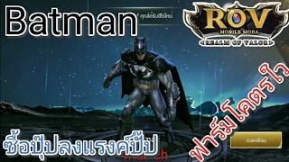 Garena RoV Thailand-รีวิวBatmanอัศวินรัติกาลฟาร์มโคตรใว!!