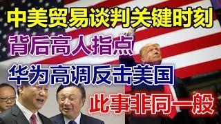 中美贸易谈判关键时刻,背后高人指点!华为高调反击美国,此事非同一般!