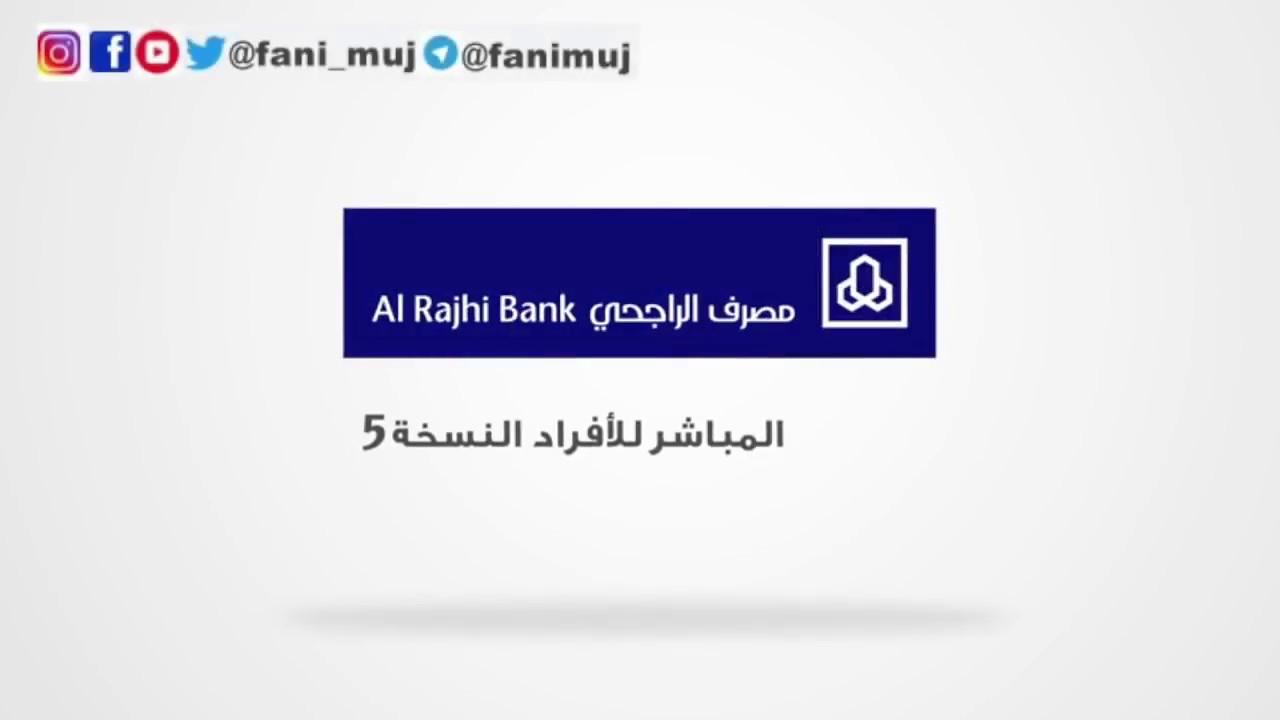 تحديث رقم الجوال لمصرف الراجحي من خلال جهاز الصراف الآلي Youtube